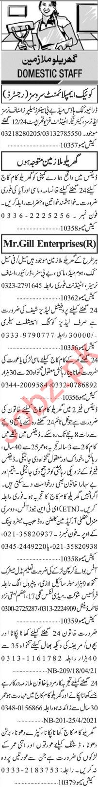 Jang Sunday Classified Ads 25 April 2021 for Domestic Staff