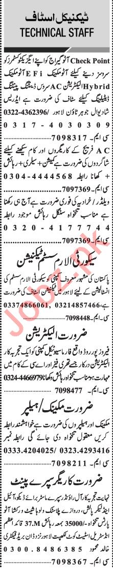 Jang Sunday Classified Ads 25 April 2021 for Technical Staff