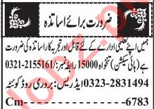 Jang Sunday Classified Ads 25 April 2021 for Teaching Staff
