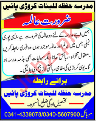 Madrasa Hifz Lilbanat Oghi Mansehra Jobs 2021 for Alma