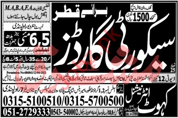 Security Guards Jobs 2021 in Qatar