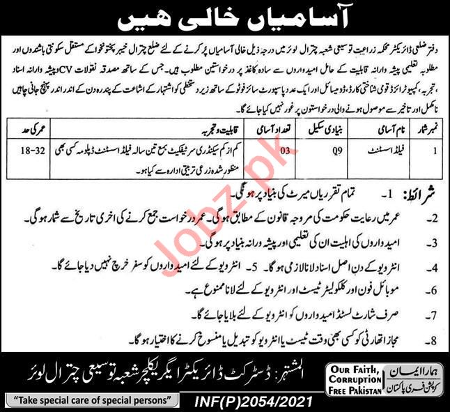 Agriculture Extension Department Chitral Lower Jobs 2021