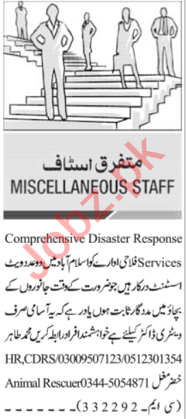 Comprehensive Disaster Response Services CDRS Jobs 2021