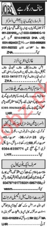 Lab Assistant & Purchase Assistant Jobs 2021 in Islamabad