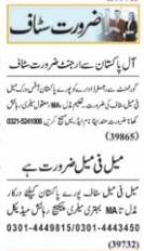 Daily Nawaiwaqt Newspaper Classified Jobs 2021 in Lahore