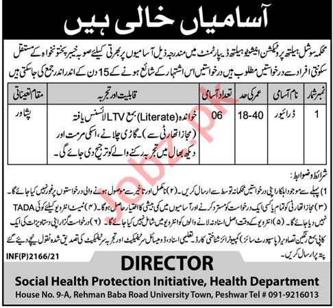 Social Health Protection Initiative Peshawar Jobs 2021