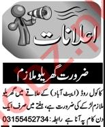 House Staff Jobs Open in Abbottabad 2021