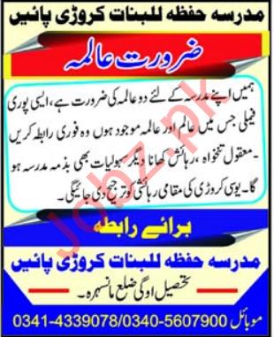 Alma Jobs 2021 in Madrasa Hifz Lilbanat Oghi Mansehra