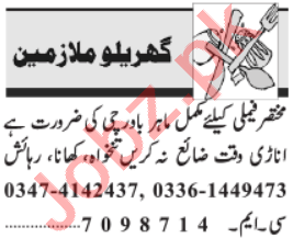 Domestic Staff Jobs Career Opportunity in 2021 in Lahore