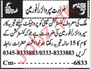 Supervisor & Foreman Jobs 2021 in Quetta