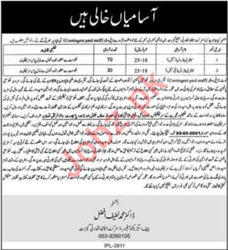 District Health Authority Gujrat Jobs 2021 Sanitary Petrol