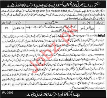 District Health Authority DHA Chiniot Jobs 2021 Technician