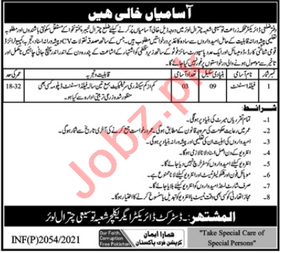 Field Assistant Jobs 2021 in Agriculture Department Chitral