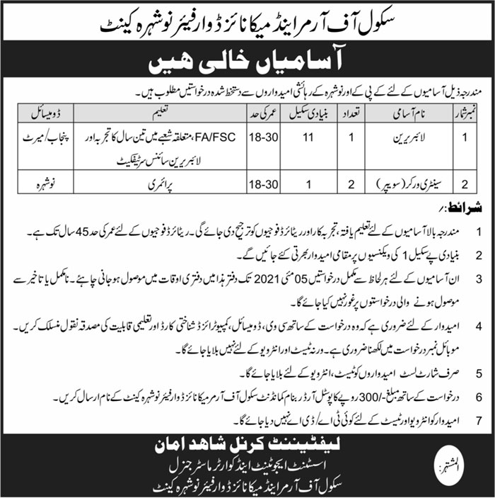 School of Amours and Mechanized Warfare Jobs 2021