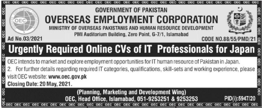 Overseas Employment Corporation OEC Jobs 2021 in Islamabad
