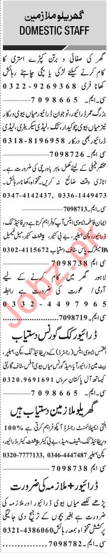 Jang Sunday Classified Ads 2 May 2021 for Domestic Staff