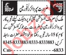 Jang Sunday Classified Ads 2 May 2021 for Construction Staff