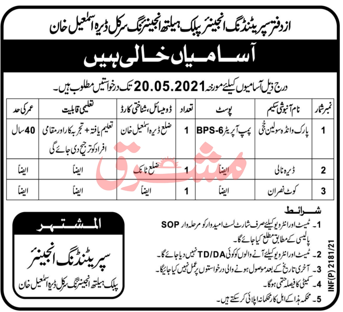 Public Health Department Kohistan Jobs 2021