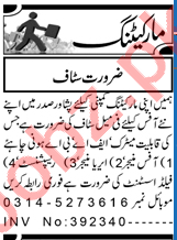 Area Manager & Field Assistant Jobs 2021 in Peshawar