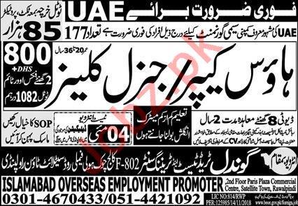 House Keeper & General Cleaner Jobs 2021 in UAE