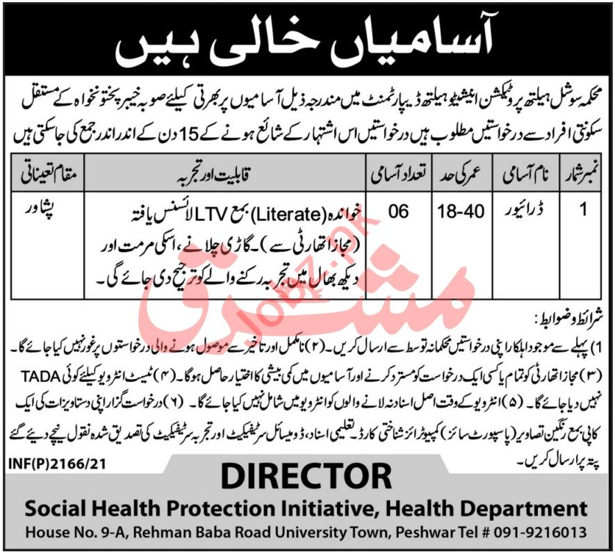 Social Health Protection Initiative Health Department Jobs