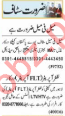 Accountant & Client Relation Officer Jobs 2021 in Lahore