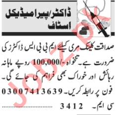 MBBS Doctor & Lady Doctor Jobs 2021 in Lahore
