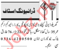 HTV Driver & LTV Driver Jobs 2021 in Lahore