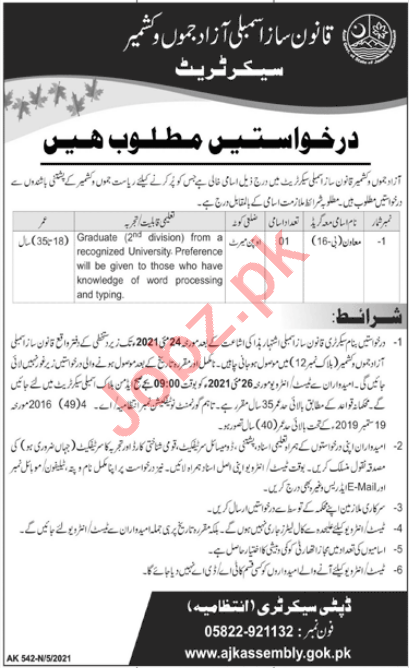 AJK Legislative Assembly Muzaffarabad Jobs 2021 for Mawaan