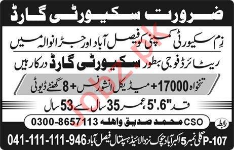 ZIMS Security Faisalabad Jobs 2021 for Security Guards