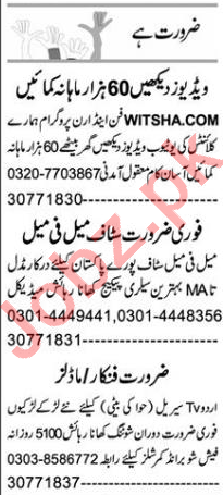 Civil Supervisor & Promotion Officer Jobs 2021 in Islamabad