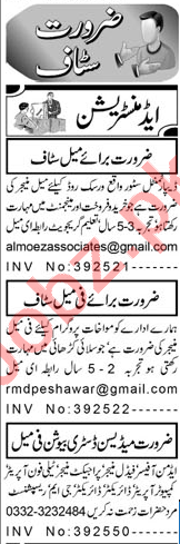 Manager & Tailor Jobs 2021 in Peshawar