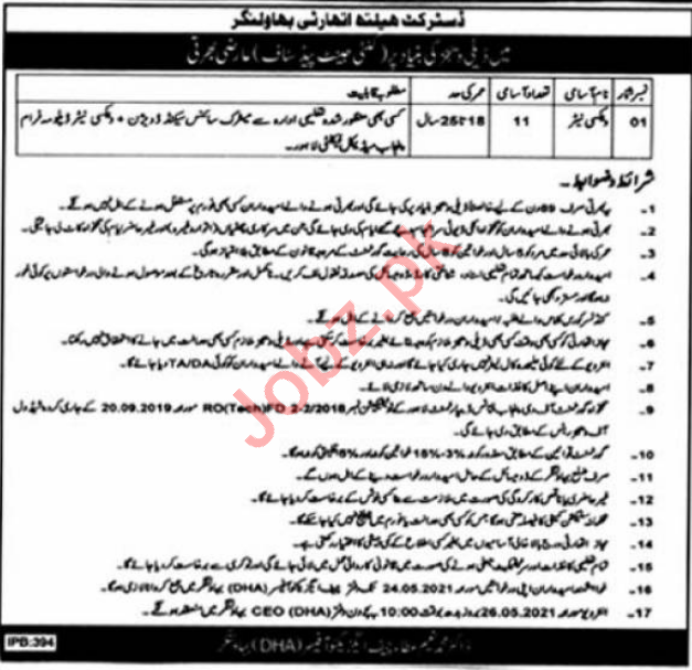 District Health Authority DHA Bahawalnagar Jobs 2021