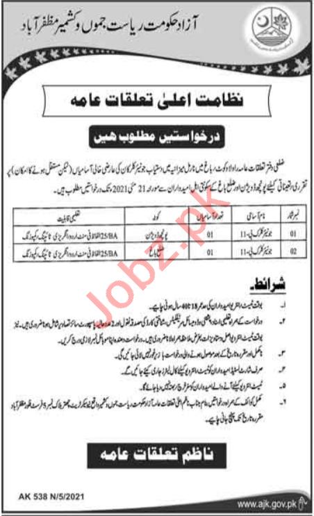 Public Relations Department Rawalakot Jobs 2021 for Clerk
