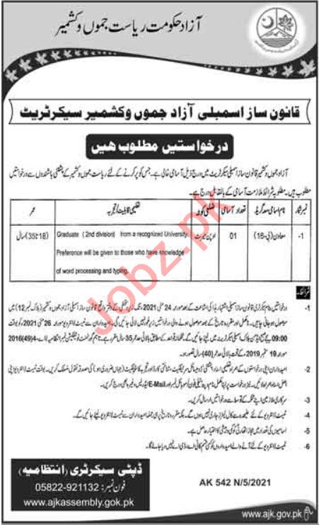 Mawaan Jobs 2021 in AJK Legislative Assembly Muzaffarabad