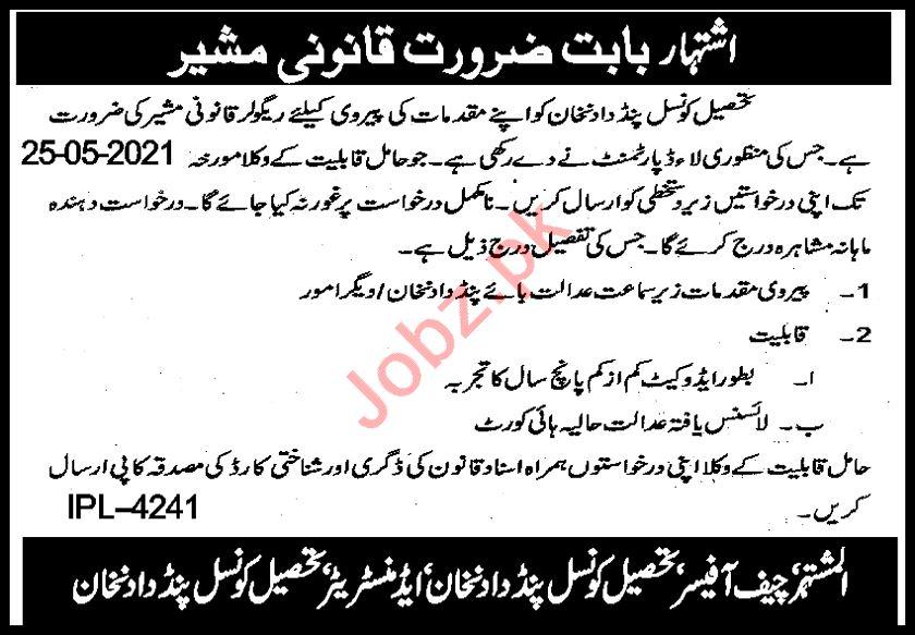 Tehsil Council Pind Dadan Khan Jobs 2021 for Legal Advisor