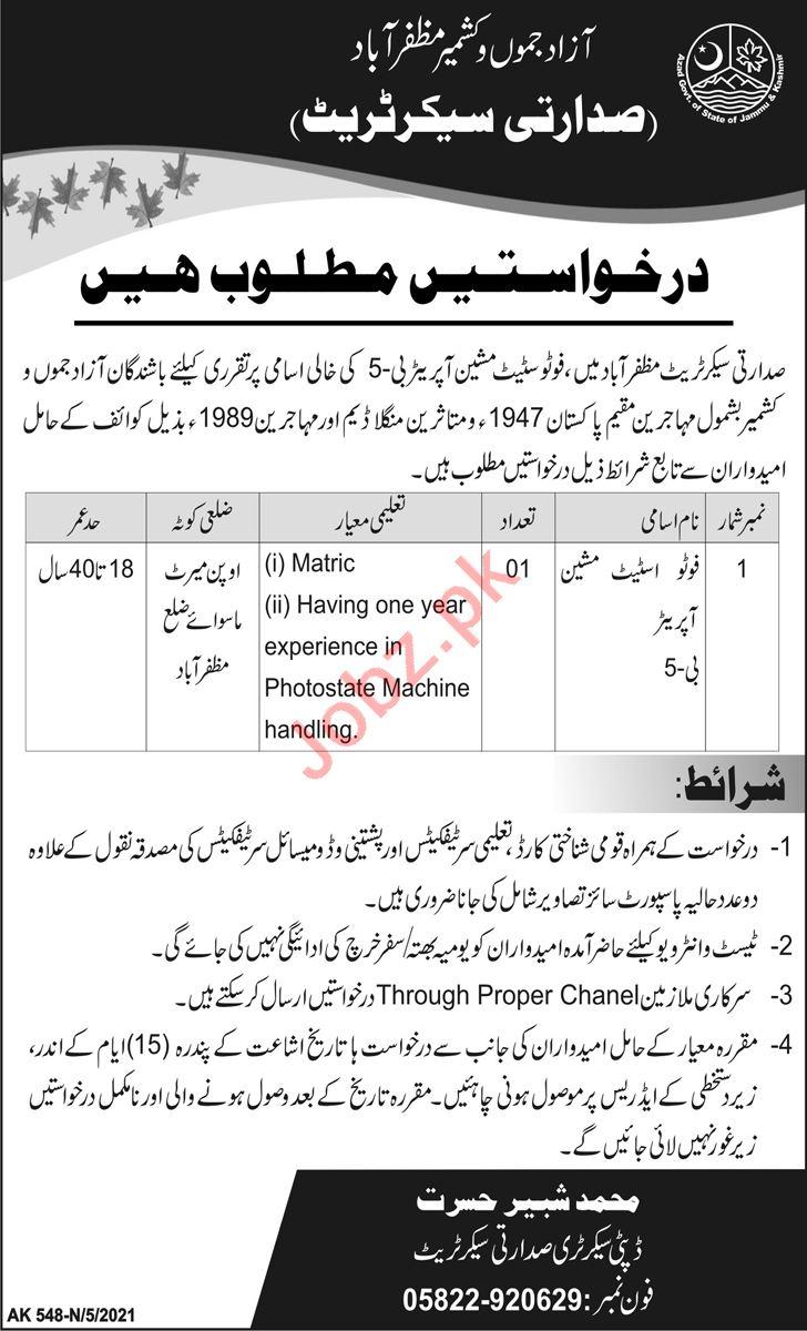 President Secretariat Muzaffarabad Jobs 2021 for Operator