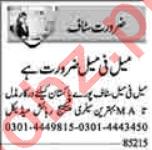 Receptionist & Computer Operator Jobs 2021 in Lahore