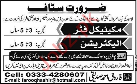 Mechanical Fitter & Electrician Jobs 2021 in Lahore