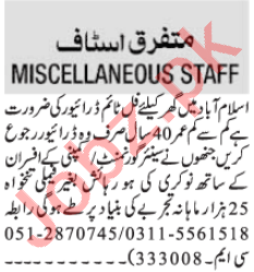 Domestic Staff Jobs Open in Lahore Islamabad
