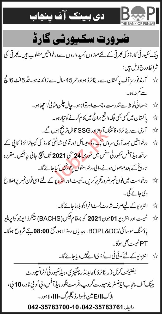 Security Guard Jobs 2021 in The Bank of Punjab BOP Lahore