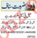 Data Entry Operator & Telephone Operator Jobs 2021 in Lahore