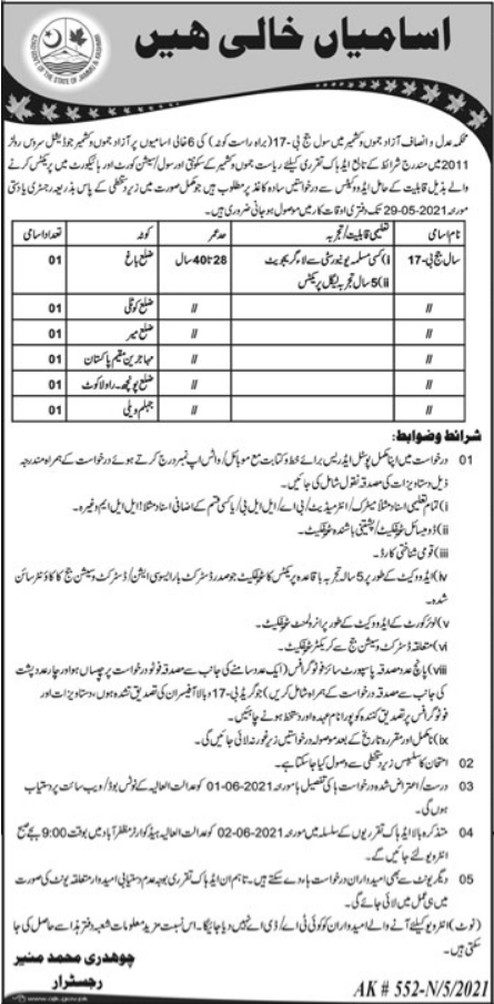 Law and Justice Department Jobs 2021 in AJK