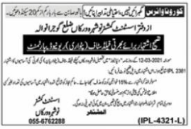 Assistant Commissioner Office Gujranwala Jobs 2021