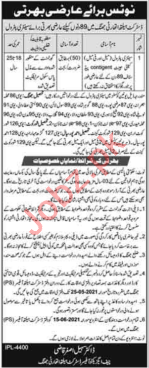District Health Authority DHA Jhang Jobs for Sanitary Petrol