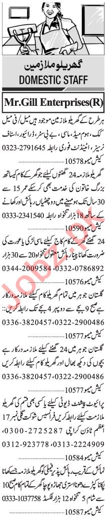 Jang Sunday Classified Ads 9 May 2021 for House Staff