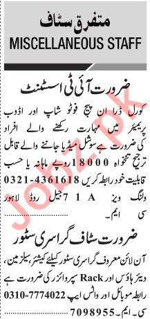 Jang Sunday Classified Ads 9 May 2021 for Admin Staff