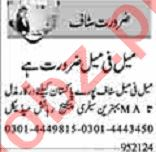 Dunya Sunday Classified Ads 9 May 2021 for Office Staff
