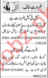 Dunya Sunday Classified Ads 9 May 2021 for General Staff
