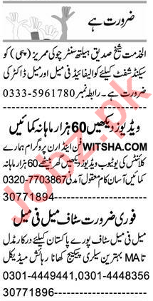 Express Sunday Peshawar Classified Ads 9 May 2021